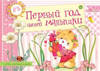 Первый год нашей малышки Пляцковский М.С., Александрова З.Н., Карганова Е.Г.