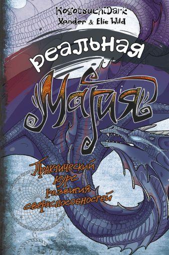 KogotsuchiDark, Xander & Elie Wild - Реальная магия. Практический курс развития сверхспособностей обложка книги