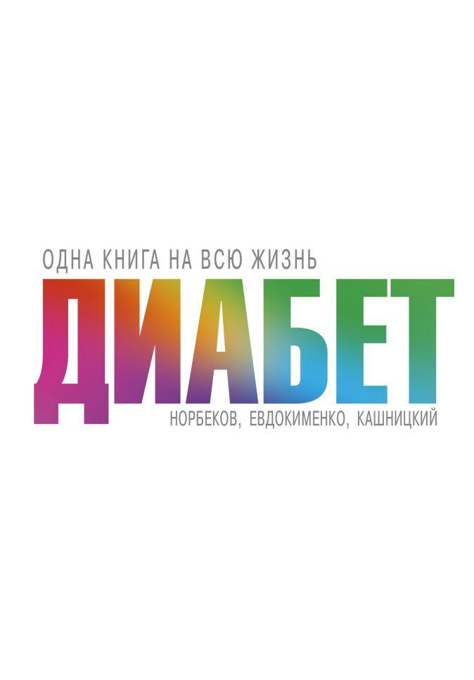 Норбеков М.С., Свияш А.Г., Евдокименко П.В., Кашницкий С.Е. - Диабет обложка книги