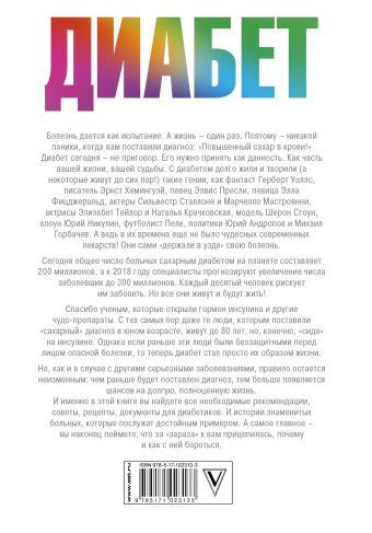 Диабет Норбеков М.С., Свияш А.Г., Евдокименко П.В., Кашницкий С.Е.