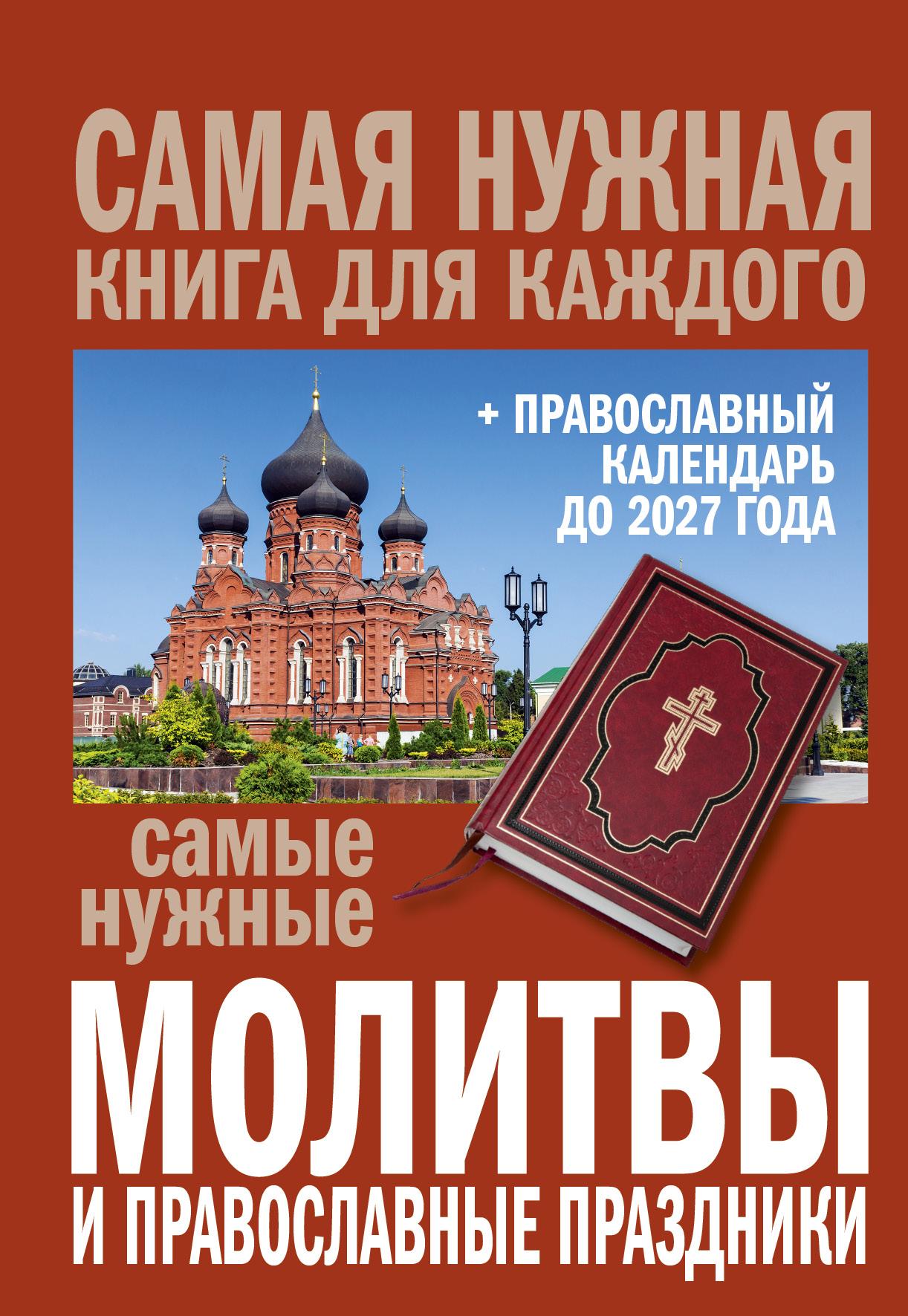 . Самые нужные молитвы и православные праздники + православный календарь до 2027 года фролова ж зав ред лучшие православные молитвы православные праздники до 2030 года
