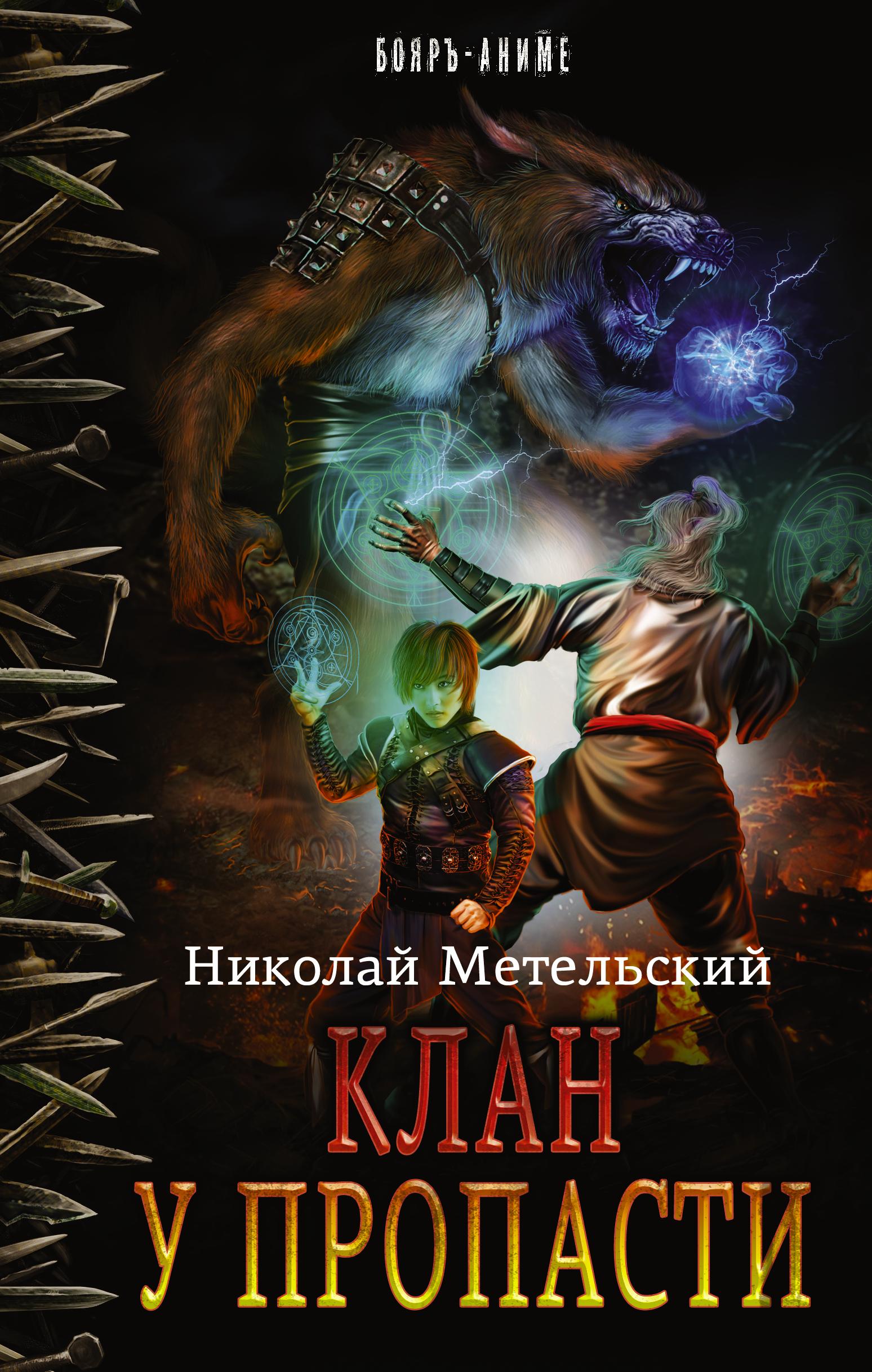 Николай Метельский Клан у пропасти метельский н клан у пропасти
