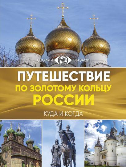 Путешествие по Золотому кольцу России - фото 1