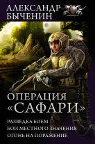 Александр Быченин - Операция Сафари' обложка книги