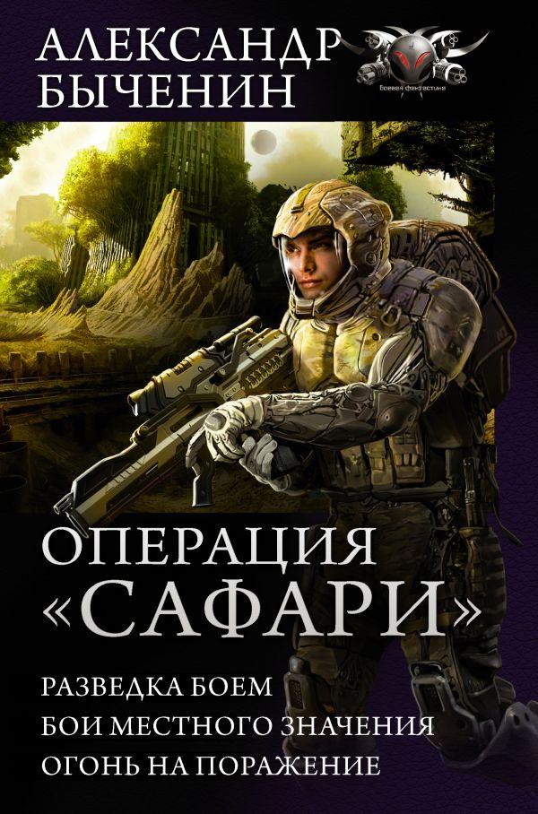 АЛЕКСАНДР ПАВЛОВИЧ БЫЧЕНИН ВСЕ КНИГИ СКАЧАТЬ БЕСПЛАТНО