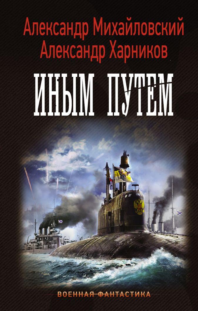 Александр Михайловский, Александр Харников - Иным путем обложка книги