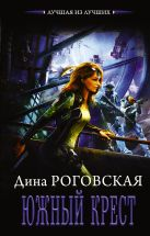 Дина Роговская - Южный крест' обложка книги