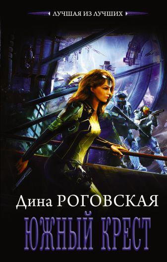 Дина Роговская - Южный крест обложка книги