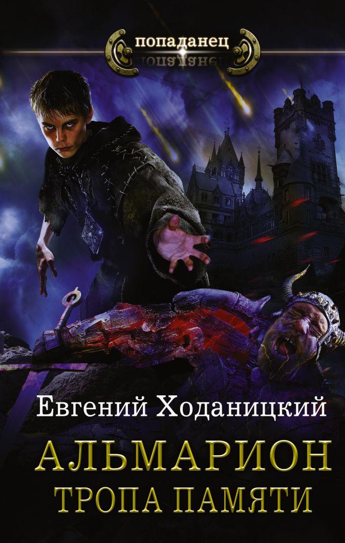 Евгений Ходаницкий - Тропа памяти обложка книги