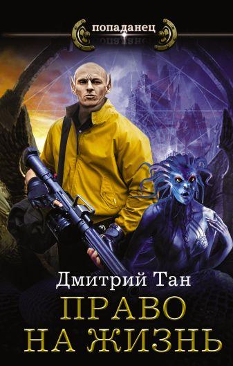Дмитрий Тан - Право на жизнь обложка книги