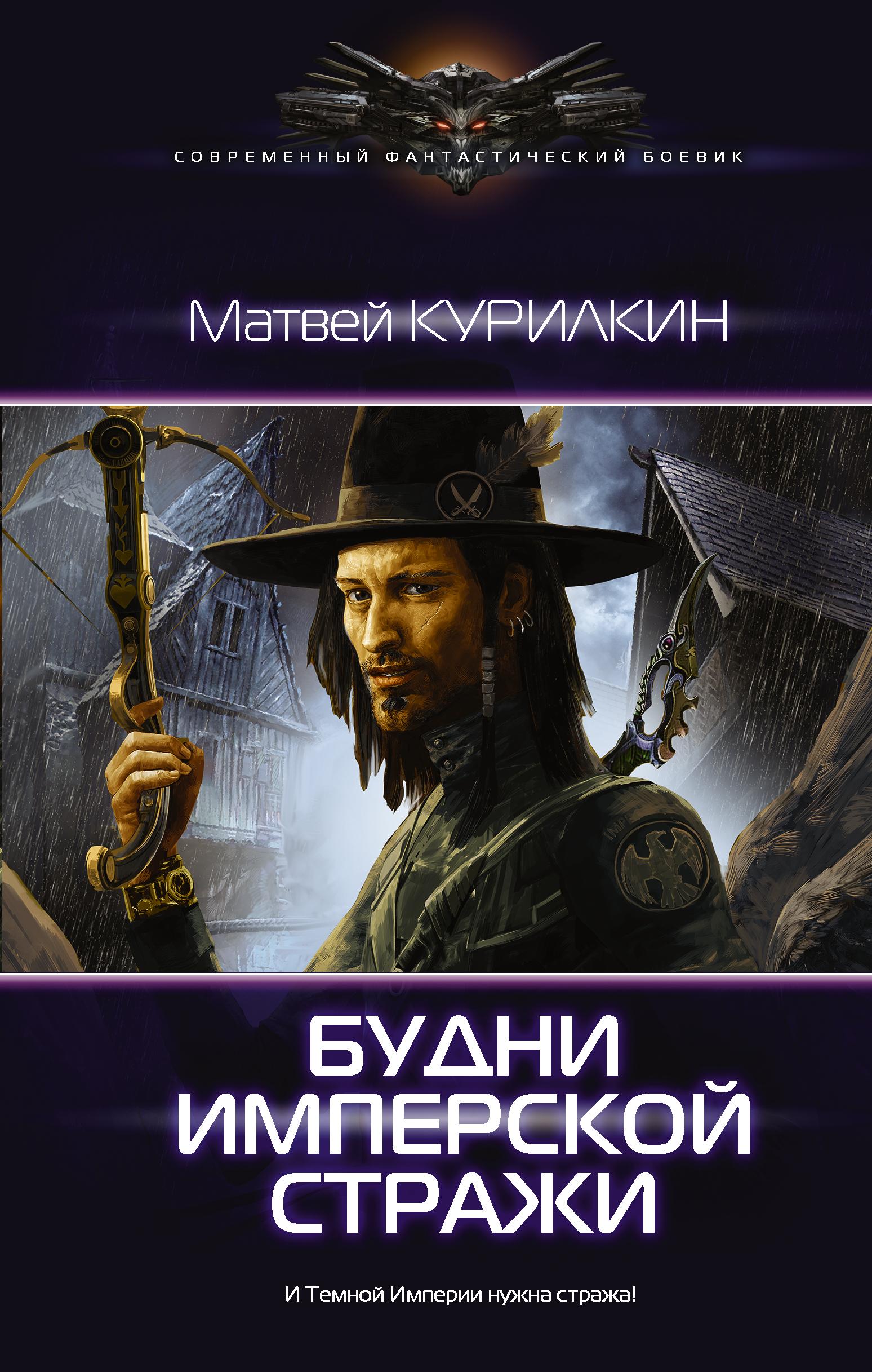 Курилкин Матвей Геннадьевич Будни имперской стражи