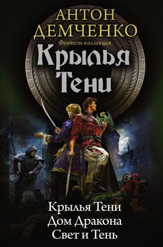 Антон Демченко - Крылья тени обложка книги
