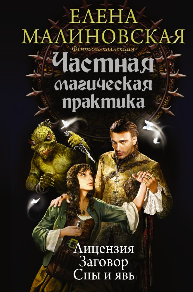 Елена Малиновская - Частная магическая практика обложка книги