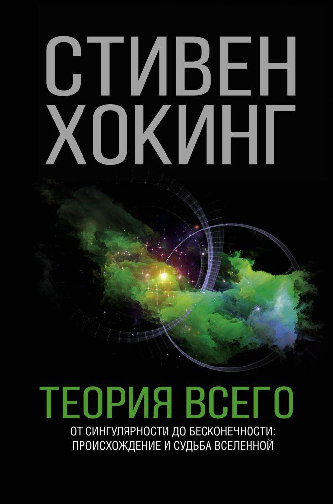Стивен Хокинг - Теория Всего обложка книги