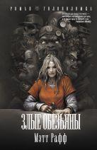 Мэтт Рафф - Злые обезьяны' обложка книги