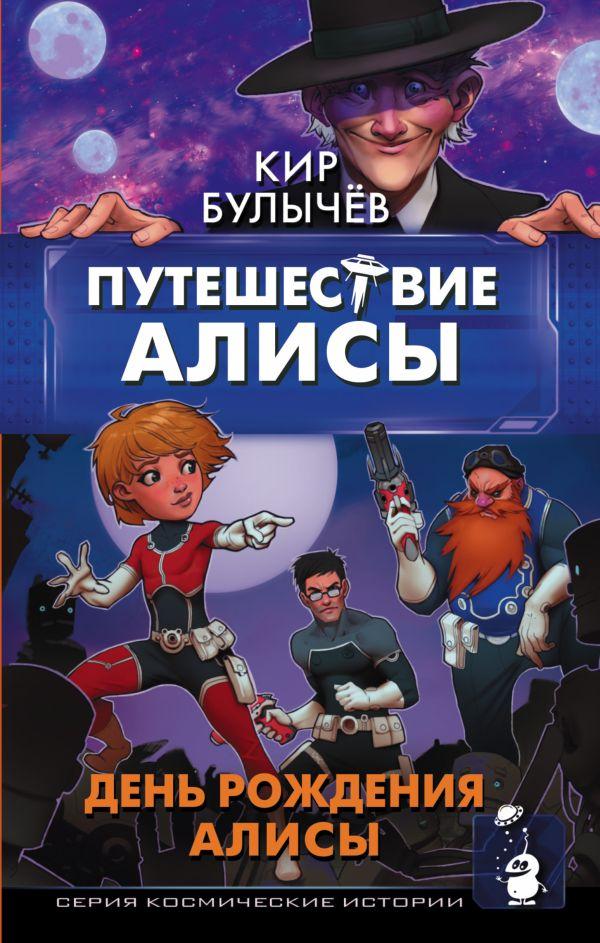 Путешествие Алисы. День рождения Алисы Булычев К.