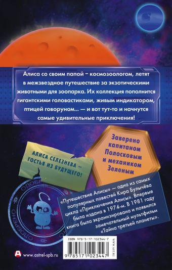 Путешествие Алисы. День рождения Алисы Кир Булычев