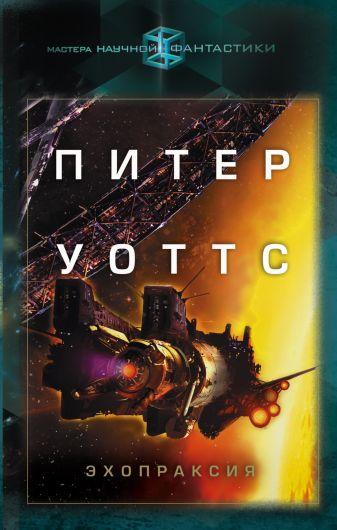 Питер Уоттс - Эхопраксия обложка книги