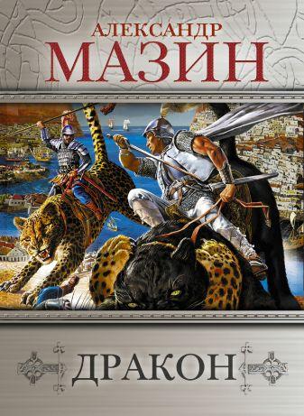 Мазин А. - Дракон обложка книги