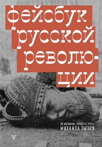 Михаил Зыгарь - Фейсбук русской революции обложка книги