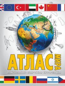 Атлас мира. Максимально подробная информация (бел.)