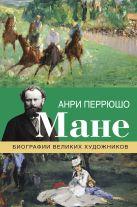 Анри Перрюшо - Мане' обложка книги