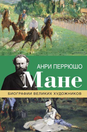 Анри Перрюшо - Мане обложка книги