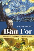 Перрюшо Анри - Ван Гог' обложка книги