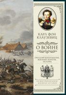 Клаузевиц К.Ф. - О войне. Избранное' обложка книги