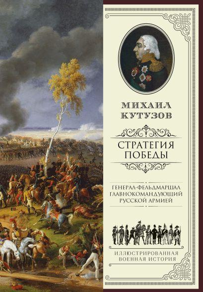 Михаил Кутузов: стратегия победы - фото 1