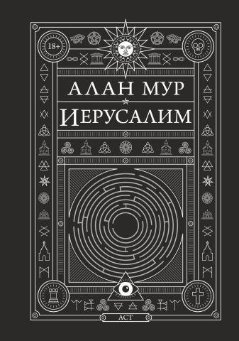 Алан Мур - Иерусалим обложка книги