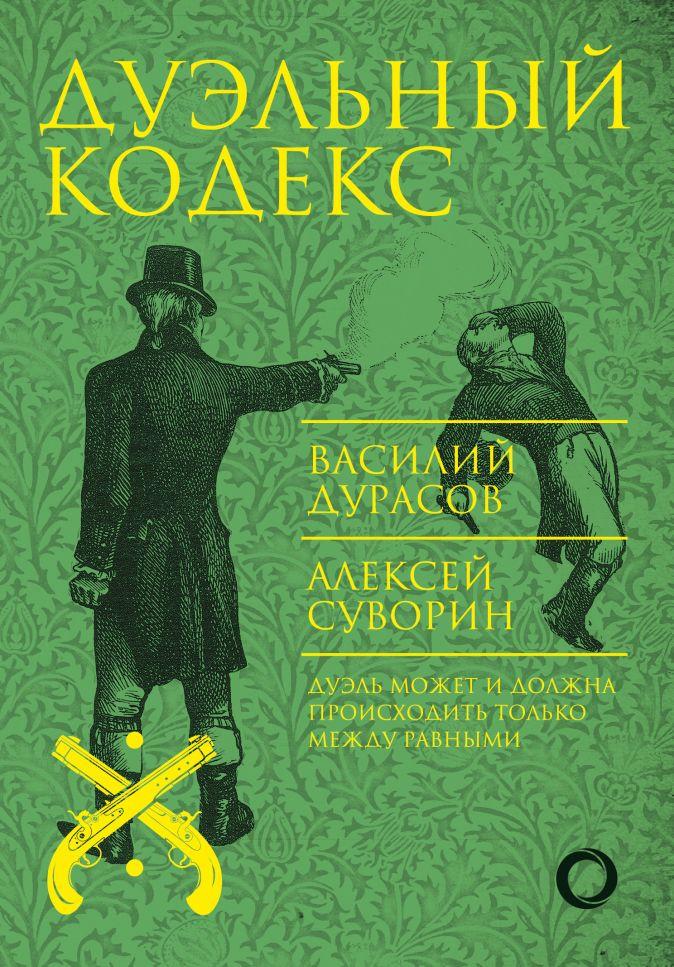 Дурасов В.А., Суворин А.А. - Дуэльный кодекс обложка книги