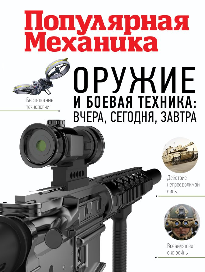 Оружие и боевая техника: вчера, сегодня, завтра. Популярная механика