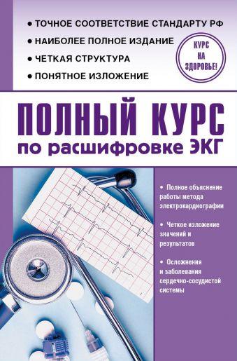 Полный курс по расшифровке ЭКГ Миронов С.Л.