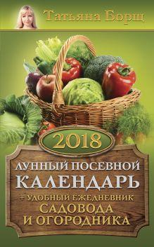 Лунный посевной календарь на 2018 год + удобный ежедневник садовода и огородника