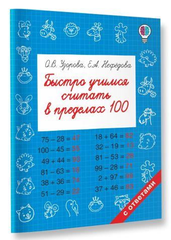 Быстро учимся считать в пределах 100 Узорова О.В.