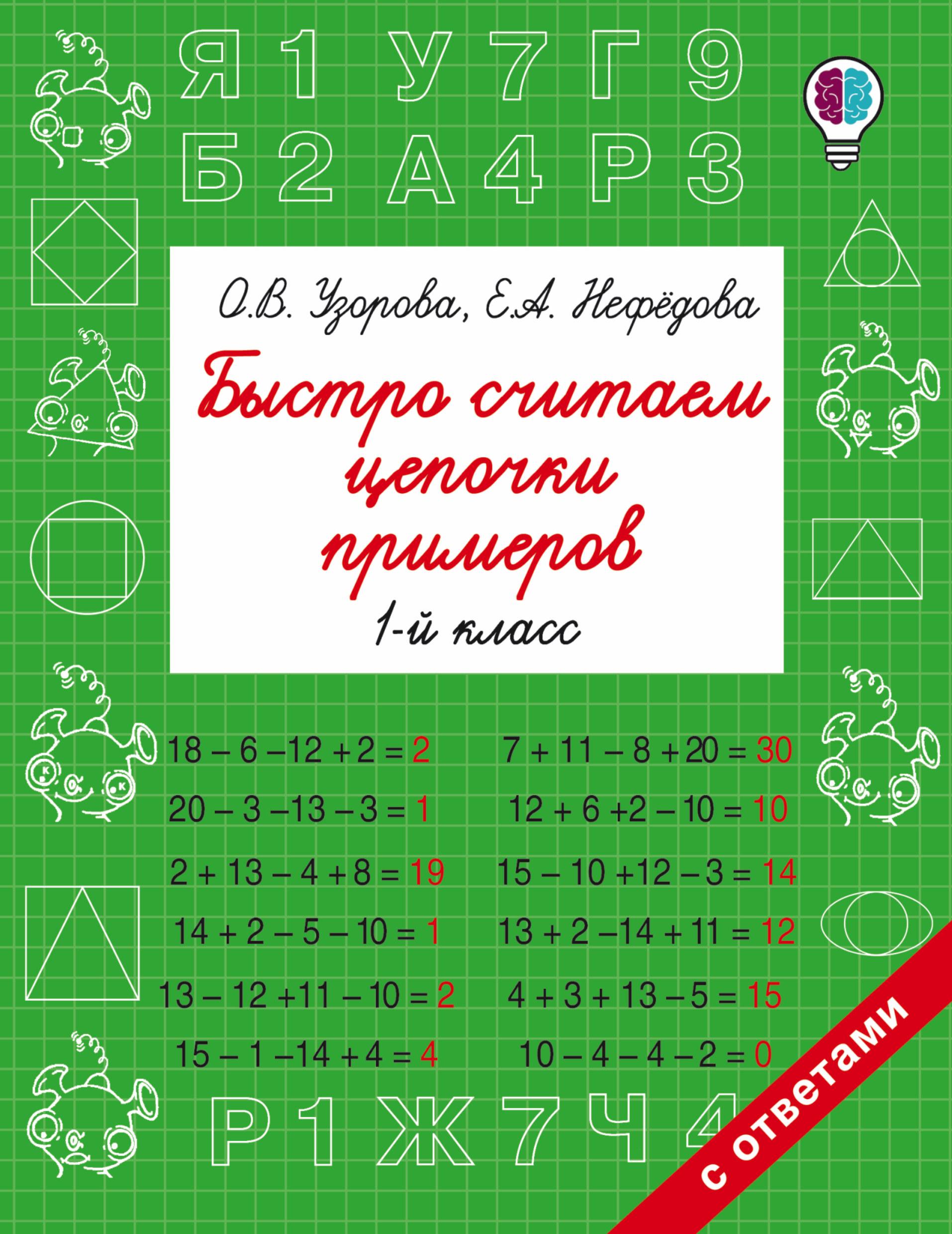 Узорова О.В., Нефедова Е.А. Быстро считаем цепочки примеров. 1 класс узорова о нефедова е быстро считаем цепочки примеров 4 класс