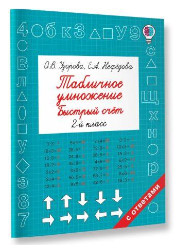 Табличное умножение. Быстрый счет. 2 класс Узорова О.В., Нефедова Е.А.