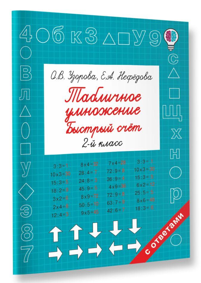Узорова О.В., Нефедова Е.А. - Табличное умножение. Быстрый счет. 2 класс обложка книги