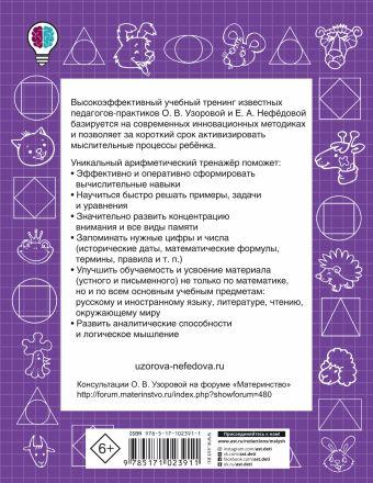 Табличное умножение и деление. Быстрый счет. 3 класс Узорова О.В., Нефедова Е.А.