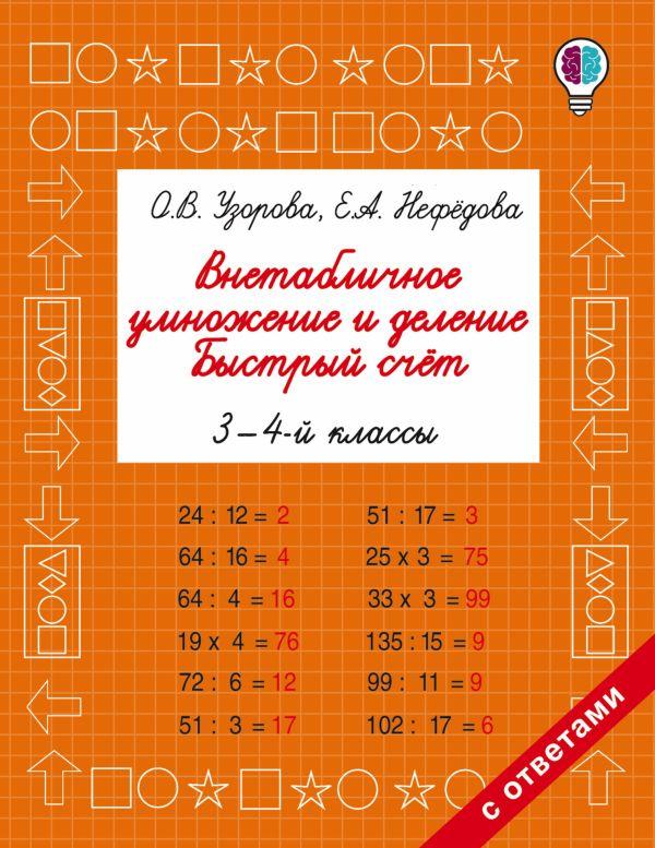 Внетабличное умножение и деление. Быстрый счет. 3-4 класс Узорова О.В.