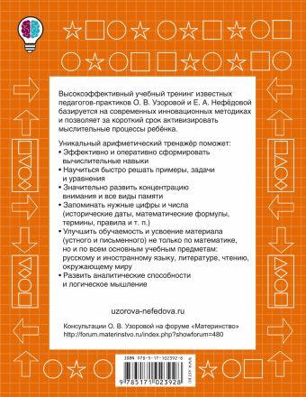 Внетабличное умножение и деление. Быстрый счет. 3-4 класс Узорова О.В., Нефедова Е.А.