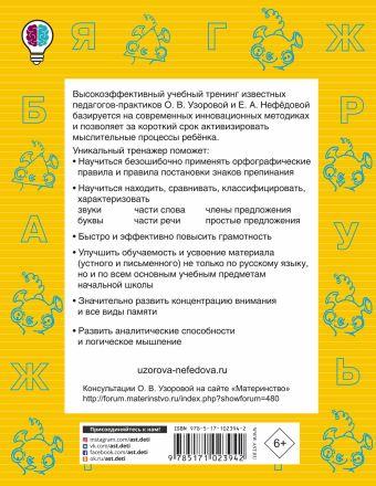 Быстро повторим — быстро проверим. Русский язык. 1-й класс Узорова О.В., Нефедова Е.А.