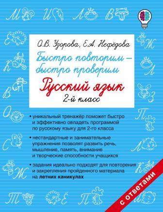 Узорова О.В., Нефедова Е.А. - Быстро повторим — быстро проверим. Русский язык. 2-й класс обложка книги