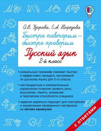 Быстро повторим — быстро проверим. Русский язык. 2-й класс Узорова О.В., Нефедова Е.А.