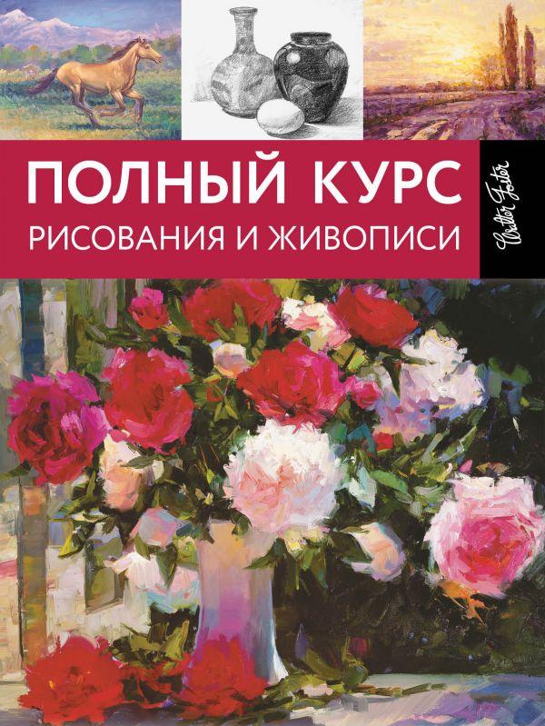 Полный курс рисования и живописи ( Турилова М.В.  )
