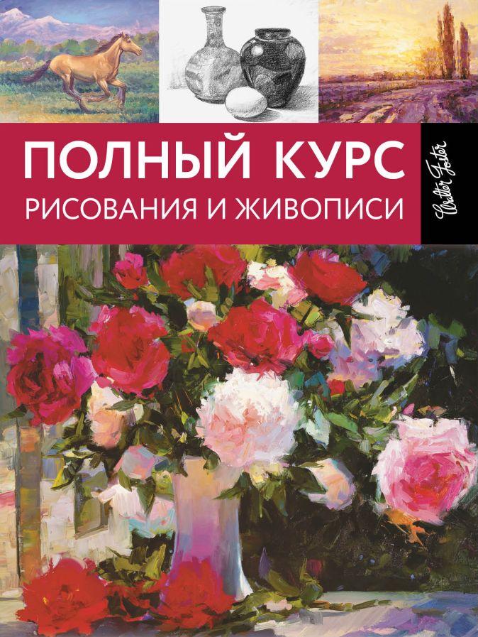 Турилова М.В. - Полный курс рисования и живописи обложка книги
