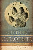 Формозов А.Н. - Спутник следопыта. Среди природы' обложка книги