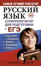 Е.А.Андреева - Русский язык. Суперрепетитор для подготовки к ЕГЭ' обложка книги