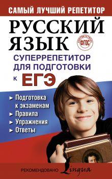 Русский язык. Суперрепетитор для подготовки к ЕГЭ